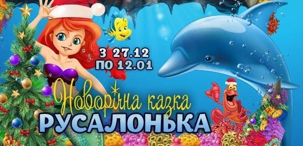 Куда сходить с детьми на новогодние праздники в Харькове?, фото-23