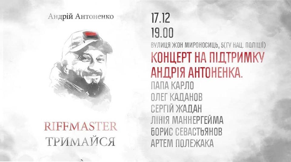 В Харькове состоится концерт в поддержку Андрея «Riffmaster» Антоненко, задержанного по делу Шеремета, - ФОТО, фото-1