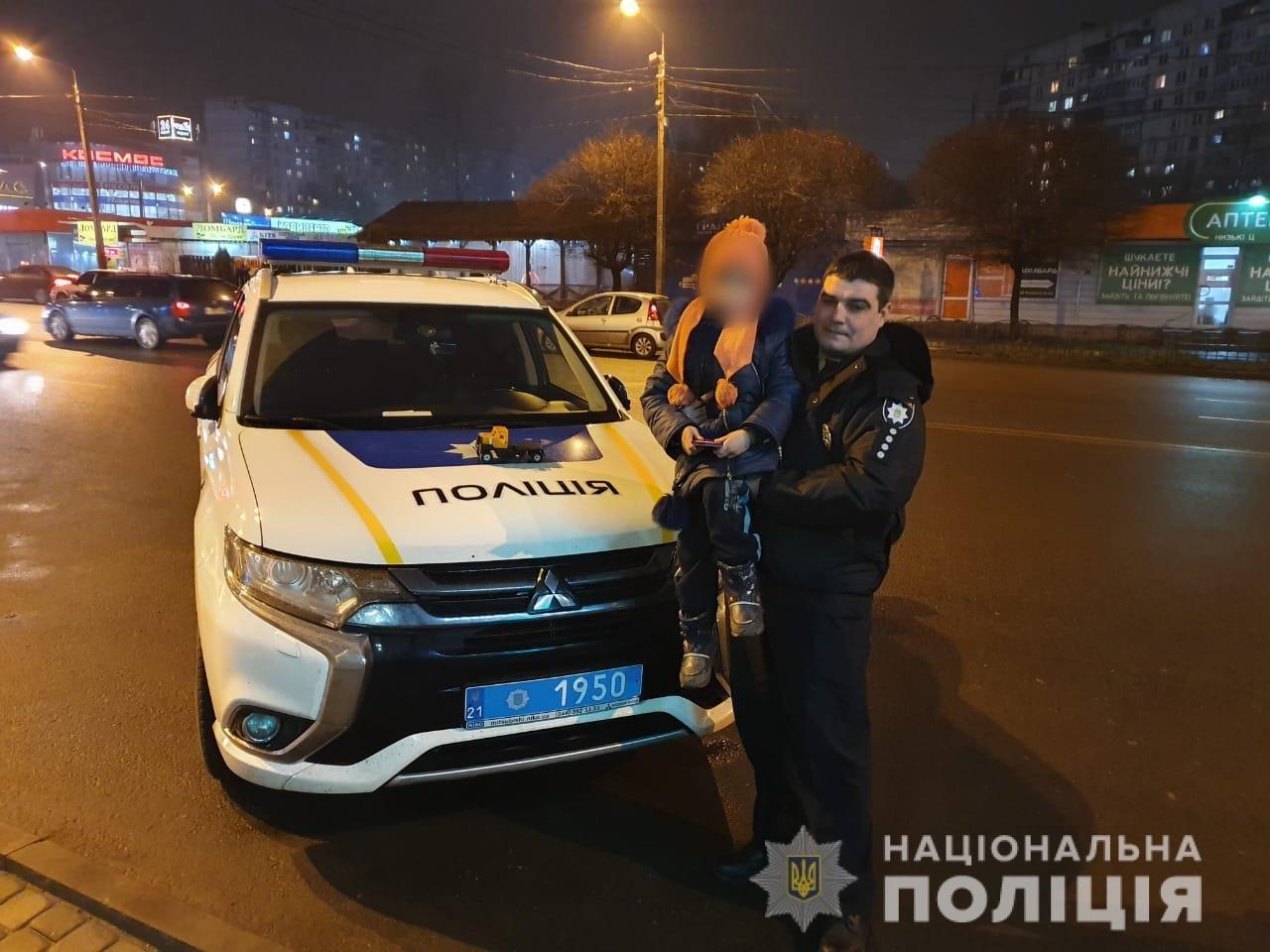 В Харькове разыскали 6-летнюю девочку, которая сбежала от родителей, - ФОТО , фото-1