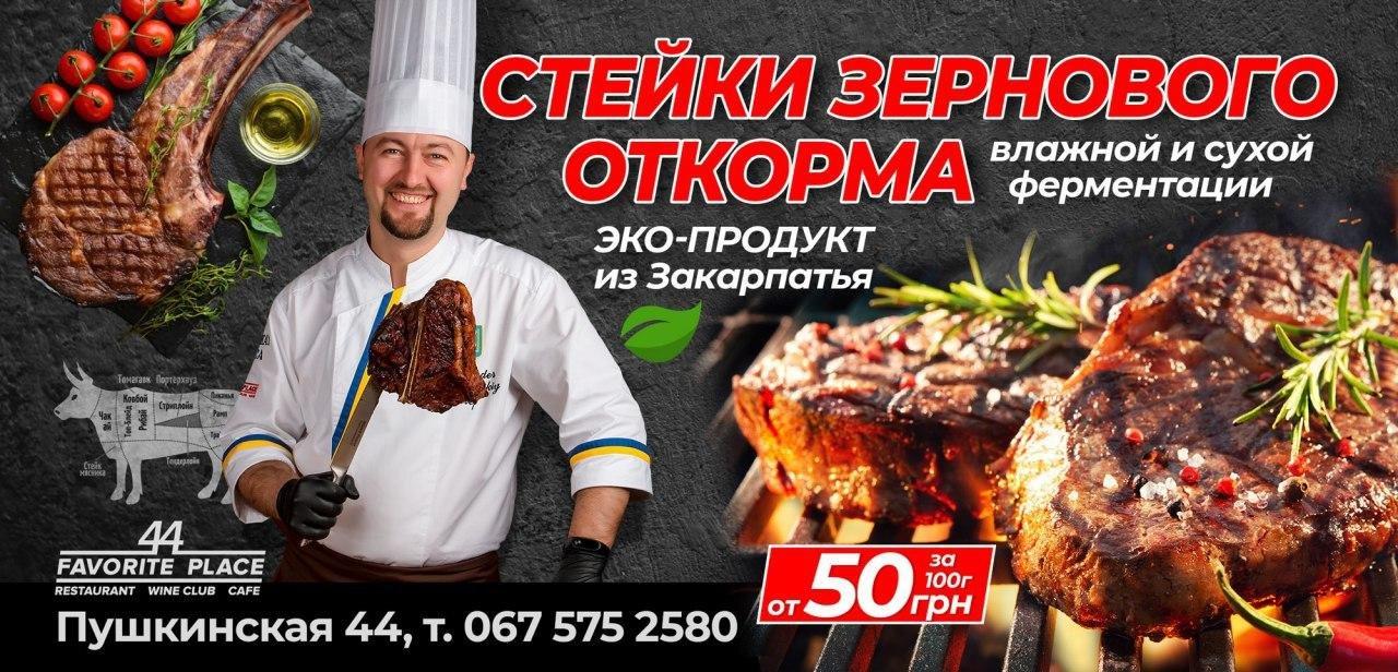 Стейки атакуют! Самый широкий выбор премиальных стейков по демократичной цене в Харькове, фото-5