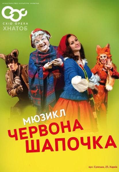Театры Харькова. Какие спектакли жители и гости города смогут посетить на выходных, - ФОТО, фото-9