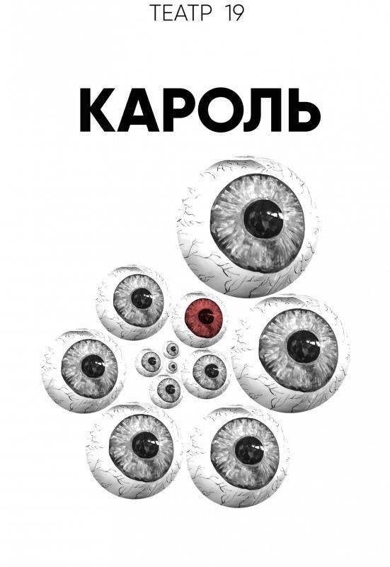 Театры Харькова. Какие спектакли жители и гости города смогут посетить на выходных, - ФОТО, фото-14