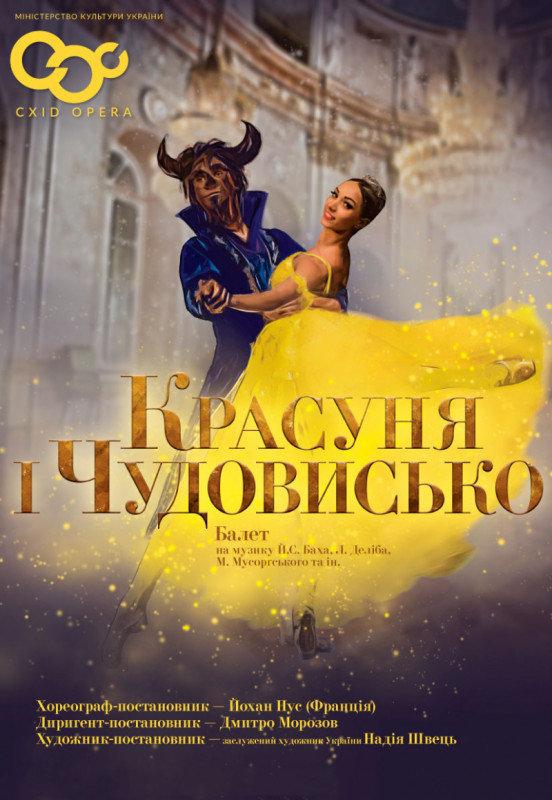 Театры Харькова. Какие спектакли жители и гости города смогут посетить на выходных, - ФОТО, фото-4