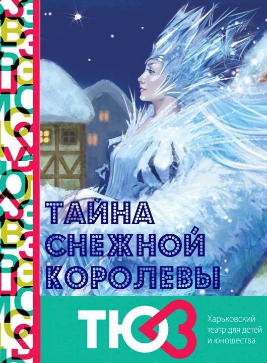 Театры Харькова. Какие спектакли жители и гости города смогут посетить на выходных, - ФОТО, фото-8