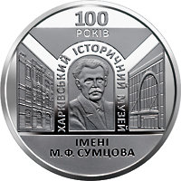 НБУ вводит памятную монету в честь 100-летия Харьковского исторического музея, - ФОТО, фото-1