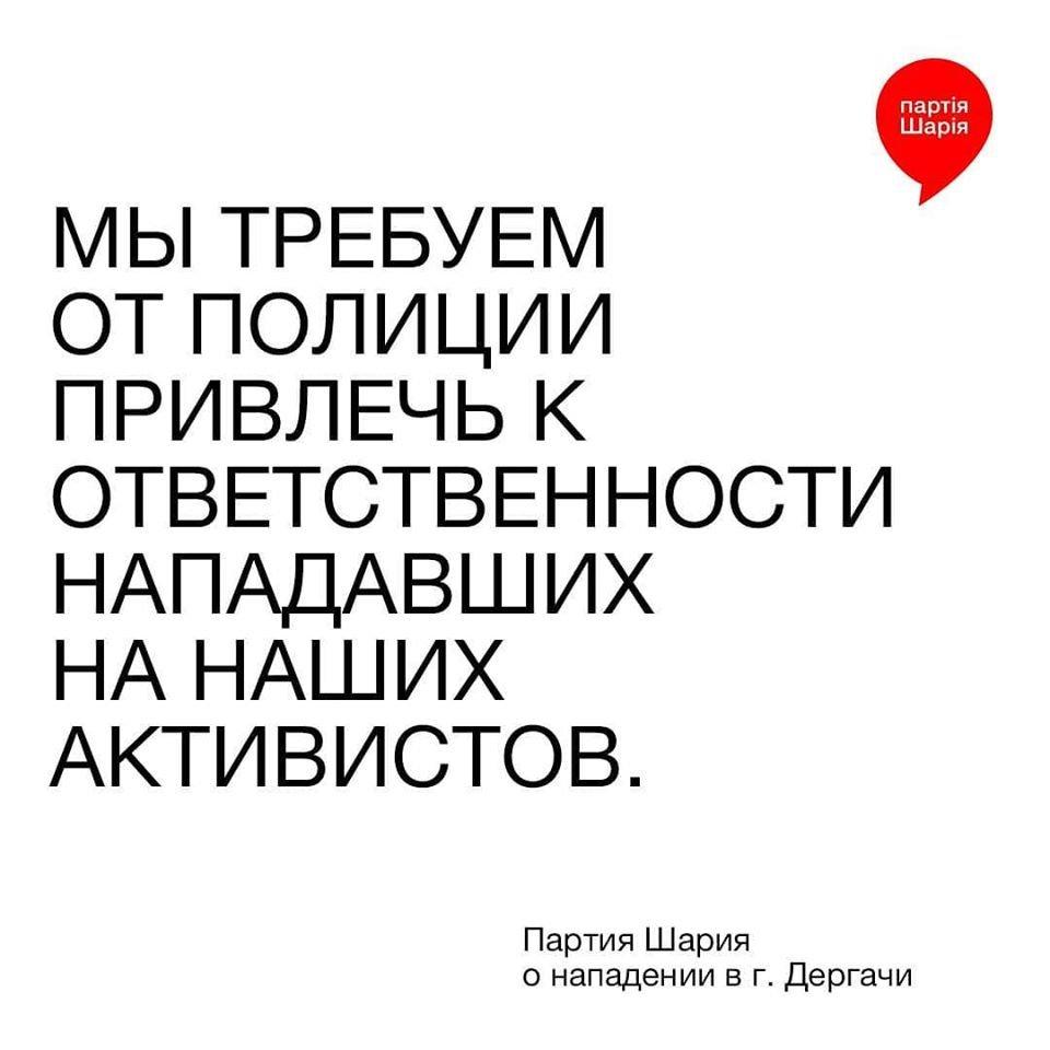 """Под Харьковом местные жители разгромили палатку """"Партии Шария"""", фото-1"""