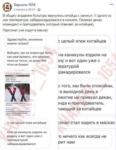 Смертельный вирус из Китая: в харьковском вузе прокомментировали ситуацию с заболеванием иностранного студента, фото-1