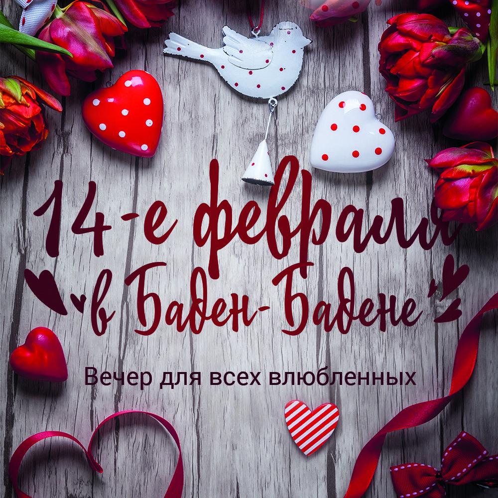 День влюбленных в Харькове: Что подарить и куда пойти вдвоем?, фото-106