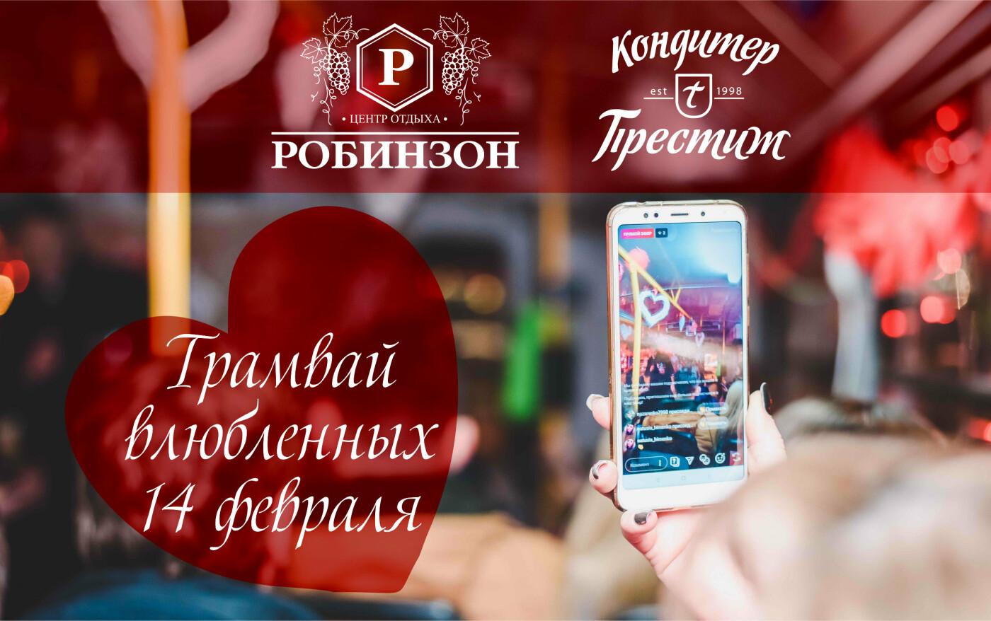 День влюбленных в Харькове: Что подарить и куда пойти вдвоем?, фото-89