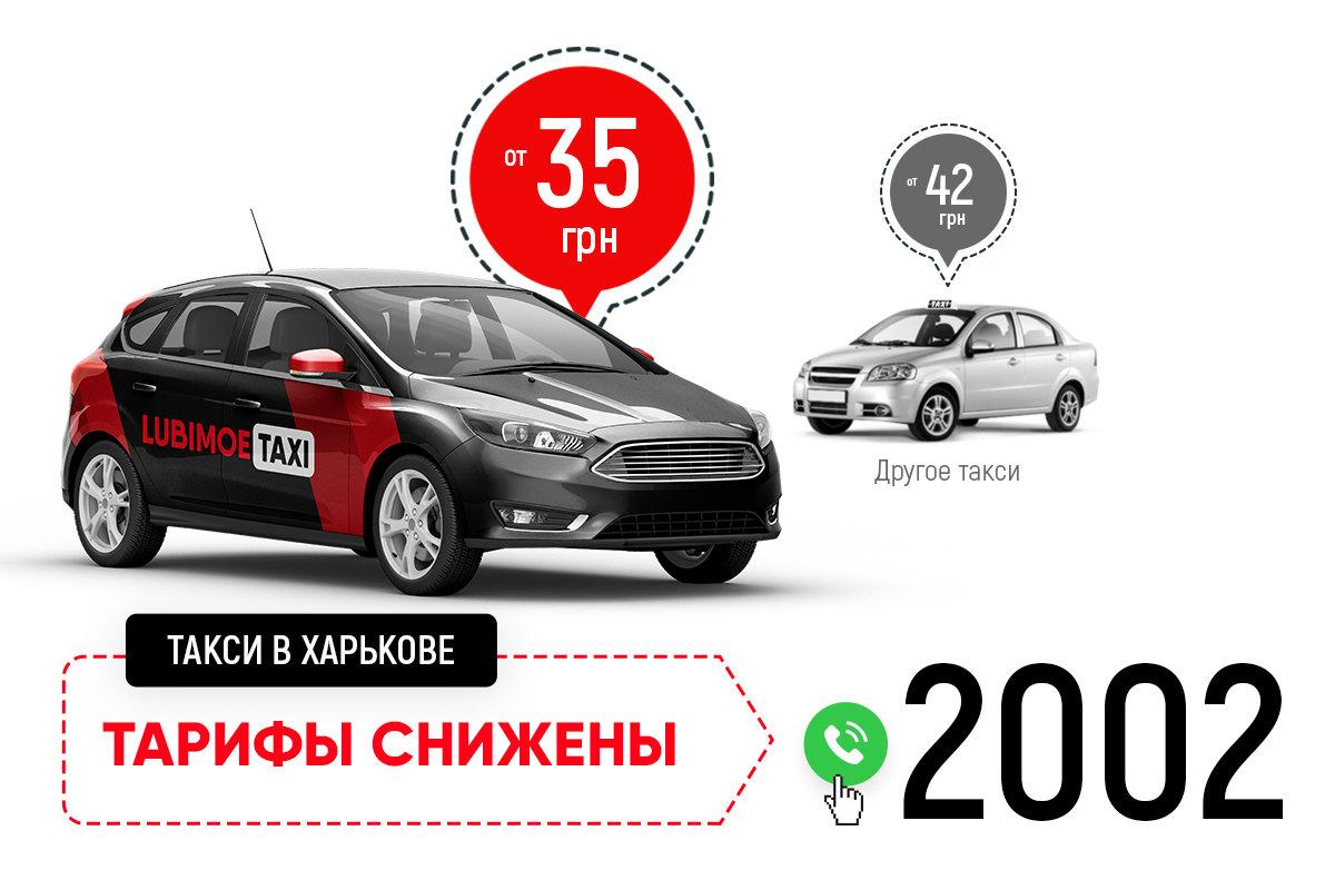 Цены снижены: такси в Харькове от 35 гривен за поездку, звоните по бесплатному номеру 20-02 , фото-1