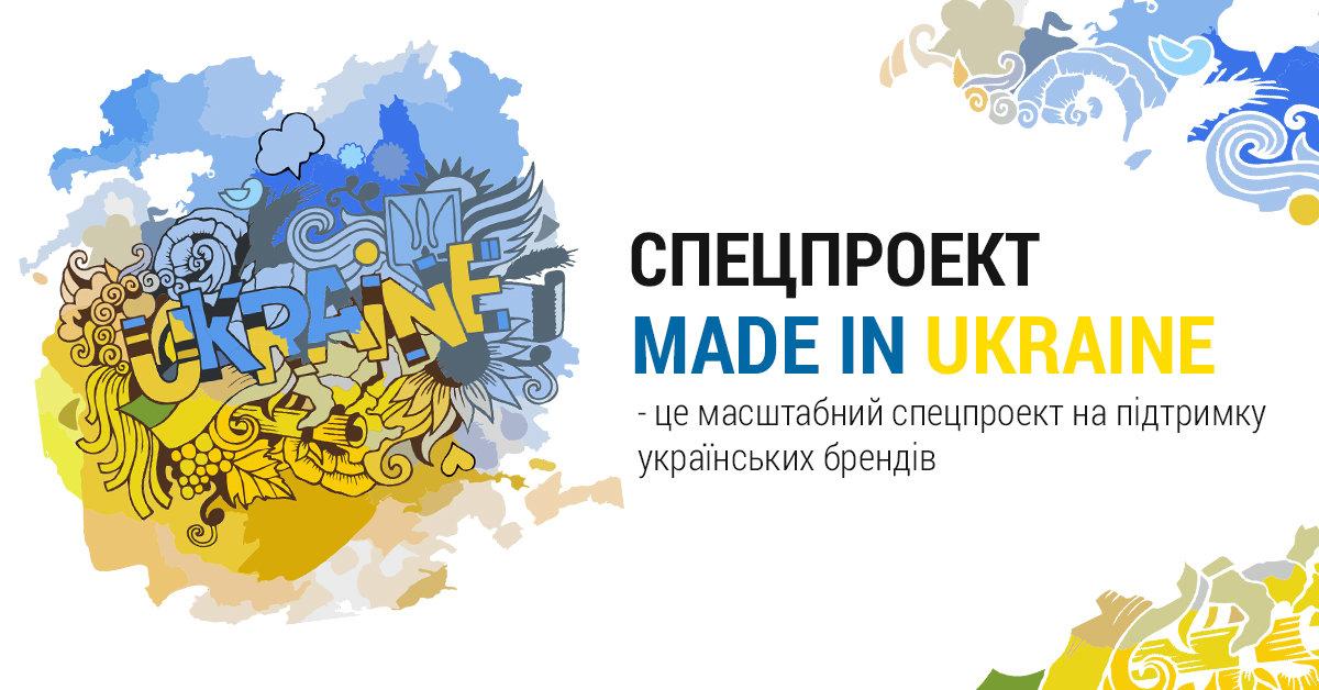 """Сайт 057.ua запустив партнерський спецпроект """"Made in Ukraine """": про кого він і чому його варто прочитати, фото-1"""