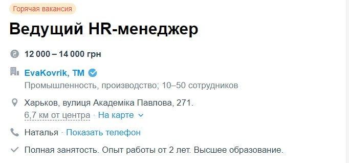 Работа в Харькове: какие профессии востребованны в городе , фото-8