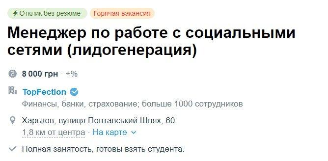 Работа в Харькове: какие профессии востребованны в городе , фото-5