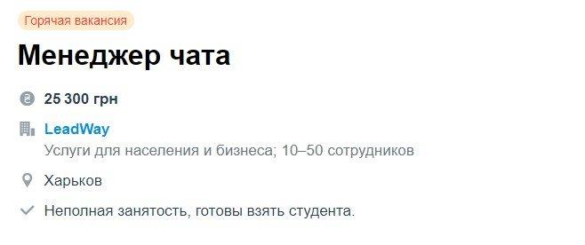 Работа в Харькове: какие профессии востребованны в городе , фото-9