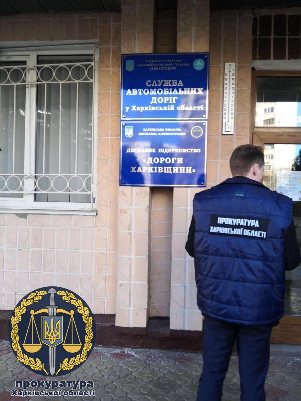 На Харьковщине ведущий инженер Службы автомобильных дорог нанес ущерб государству на 8 миллионов, - ФОТО, фото-2