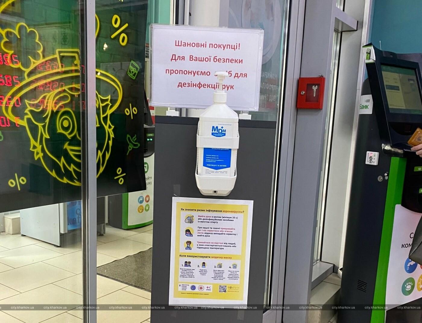 В Харькове проверили работу двух супермаркетов во время карантина, - ФОТО, фото-6