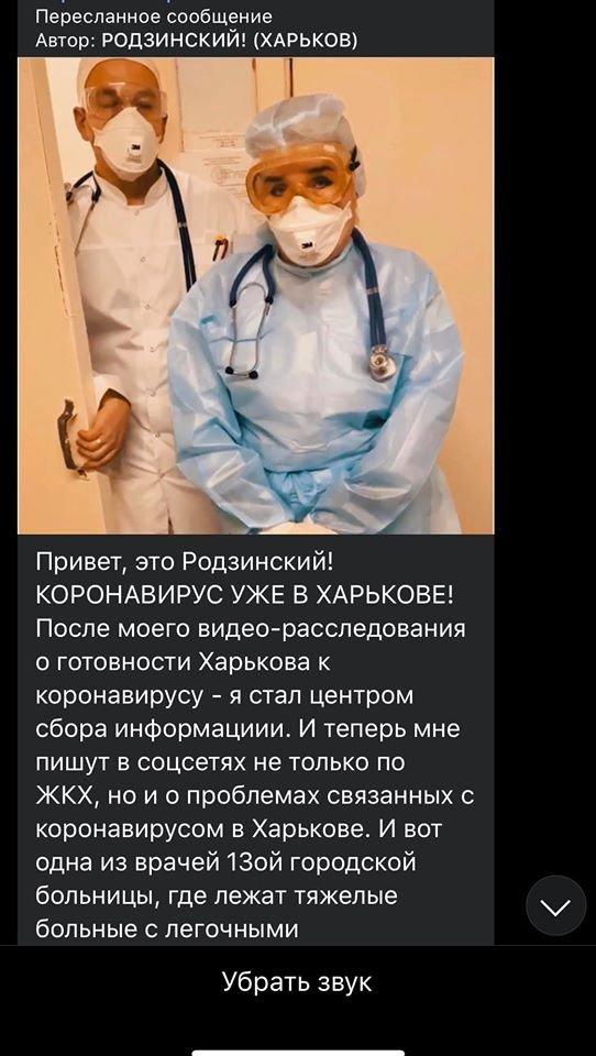 ТОП-5 фейков про коронавирус: вертолеты, тюрьма и отлов школьников, - ФОТО, фото-6