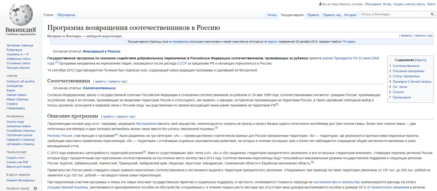 """Россия """"приютила"""" экс-нардепа Святаша, которого разыскивают за кражу миллиарда гривен, - ФОТО, фото-1"""