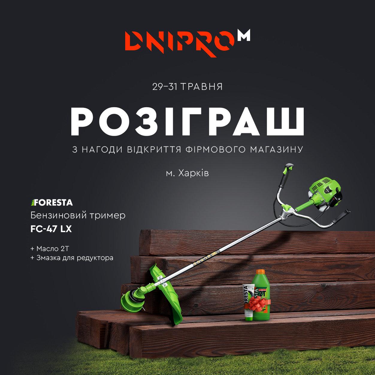 Відкриття нового фірмового магазину Dnipro-M в Харкові!, фото-1