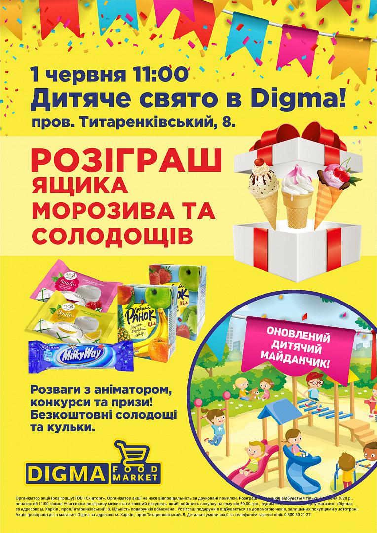 День защиты детей в Digma, фото-1