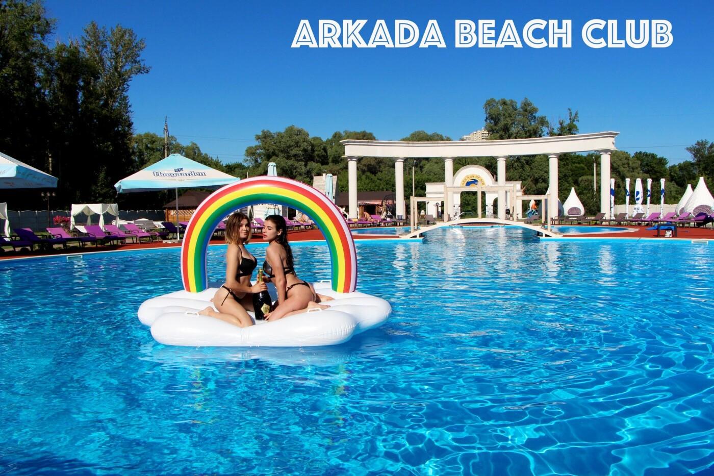 Отдых в городе - городские пляжи, летние площадки, детский отдых, фото-1