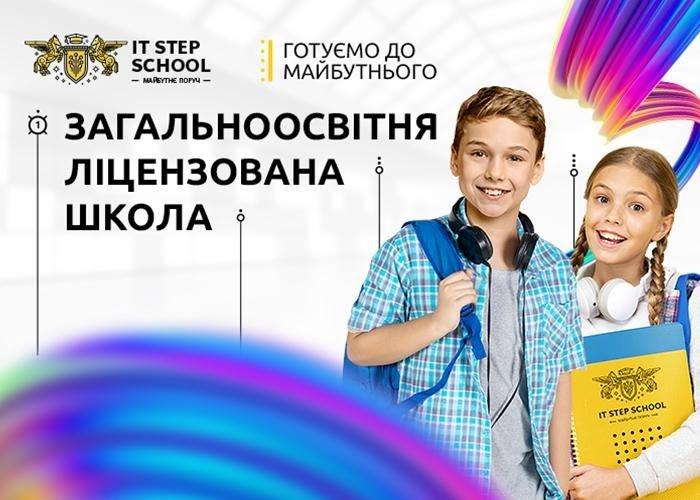 ШАГ открыл в Харькове общеобразовательную школу нового формата, фото-1