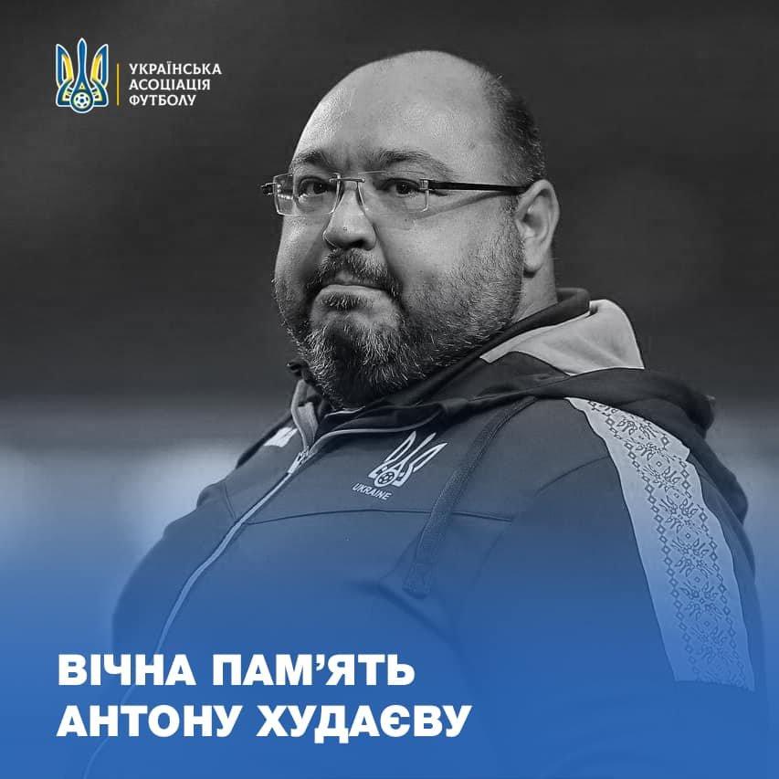 фото: Украинская ассоциация футбола