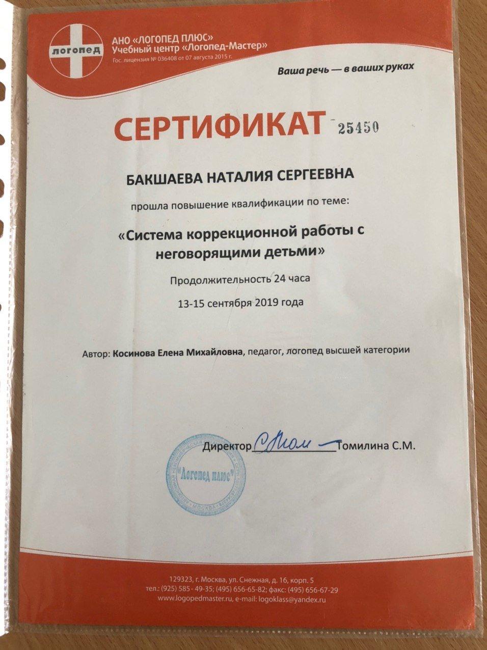 Развитие и образование ребенка в Харькове, фото-41