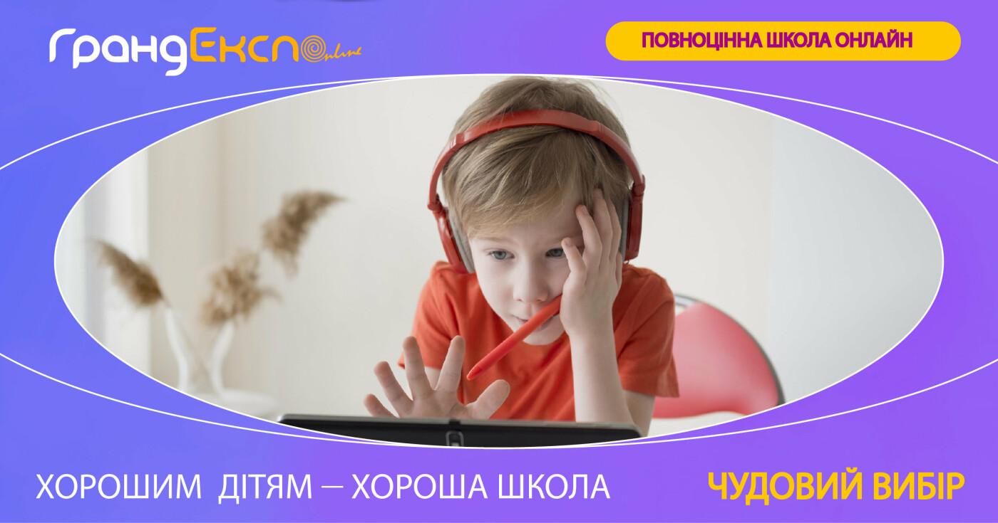 Развитие и образование ребенка в Харькове, фото-127