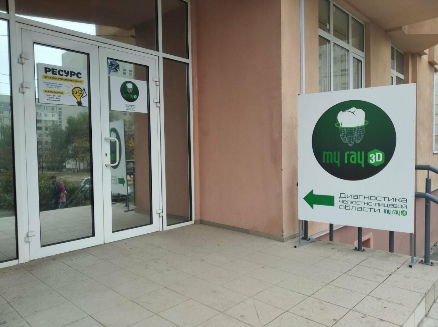 Частные клиники и медицинские центры Харькова, фото-99