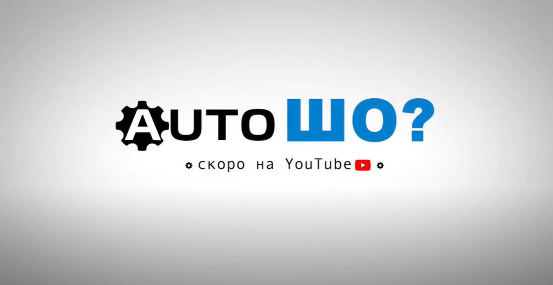 """Запуск развлекательного шоу """"АвтоШо?"""" от интернет-магазина АвтоШоп, фото-1"""