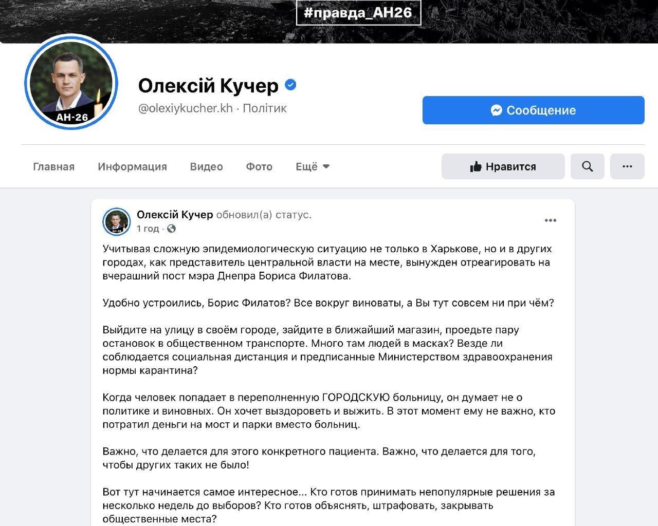 Харьковский губернатор Алексей Кучер жестко ответил мэру Днепра Филатову, фото-1