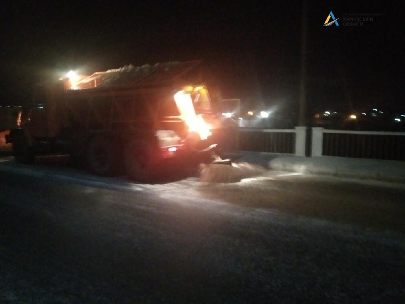 Фото: Служба автодорог Харьковщины