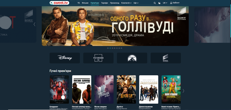 Телеканали і фільми онлайн у високій якості