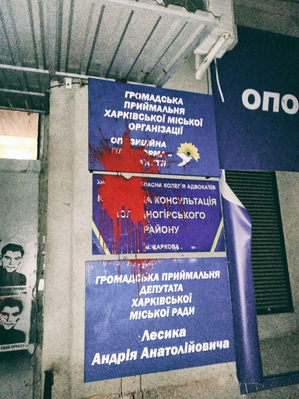 В Харькове облили краской офис пророссийской партии, - ФОТО, фото-1
