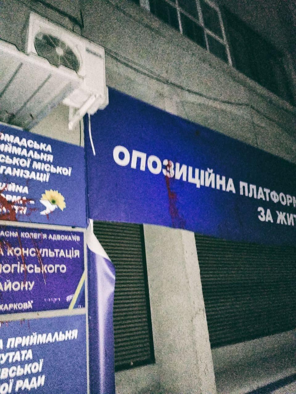 В Харькове облили краской офис пророссийской партии, - ФОТО, фото-2
