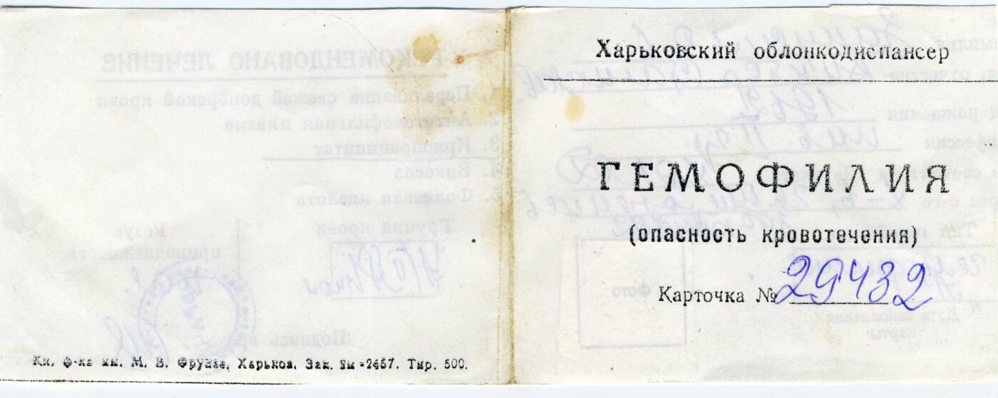 Харківський волонтер потребує допомоги!, фото-3