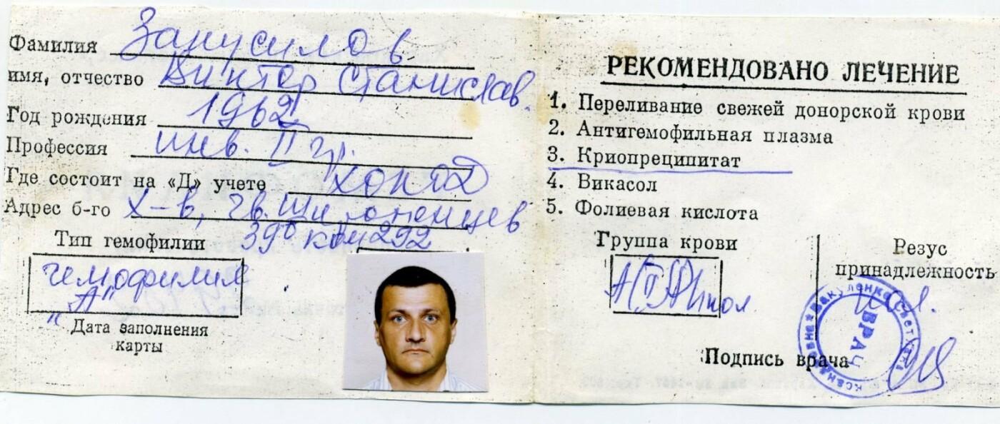Харківський волонтер потребує допомоги!, фото-2
