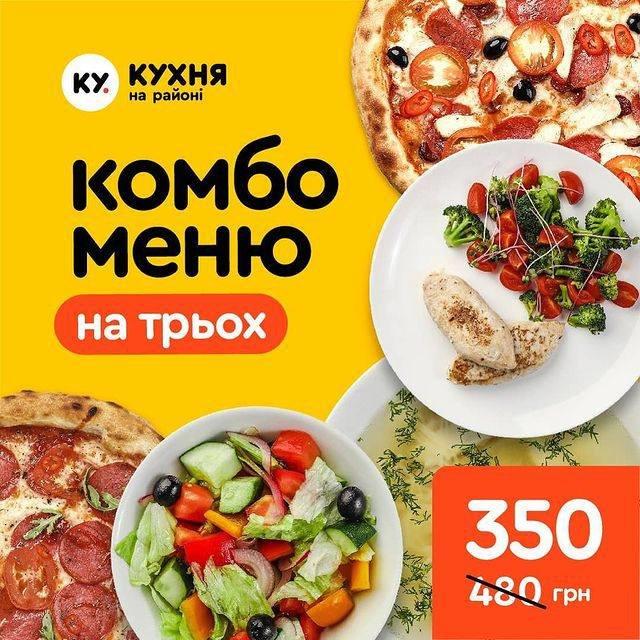 Доставка еды в Харькова, заказ вкусной еды на дом, фото-3