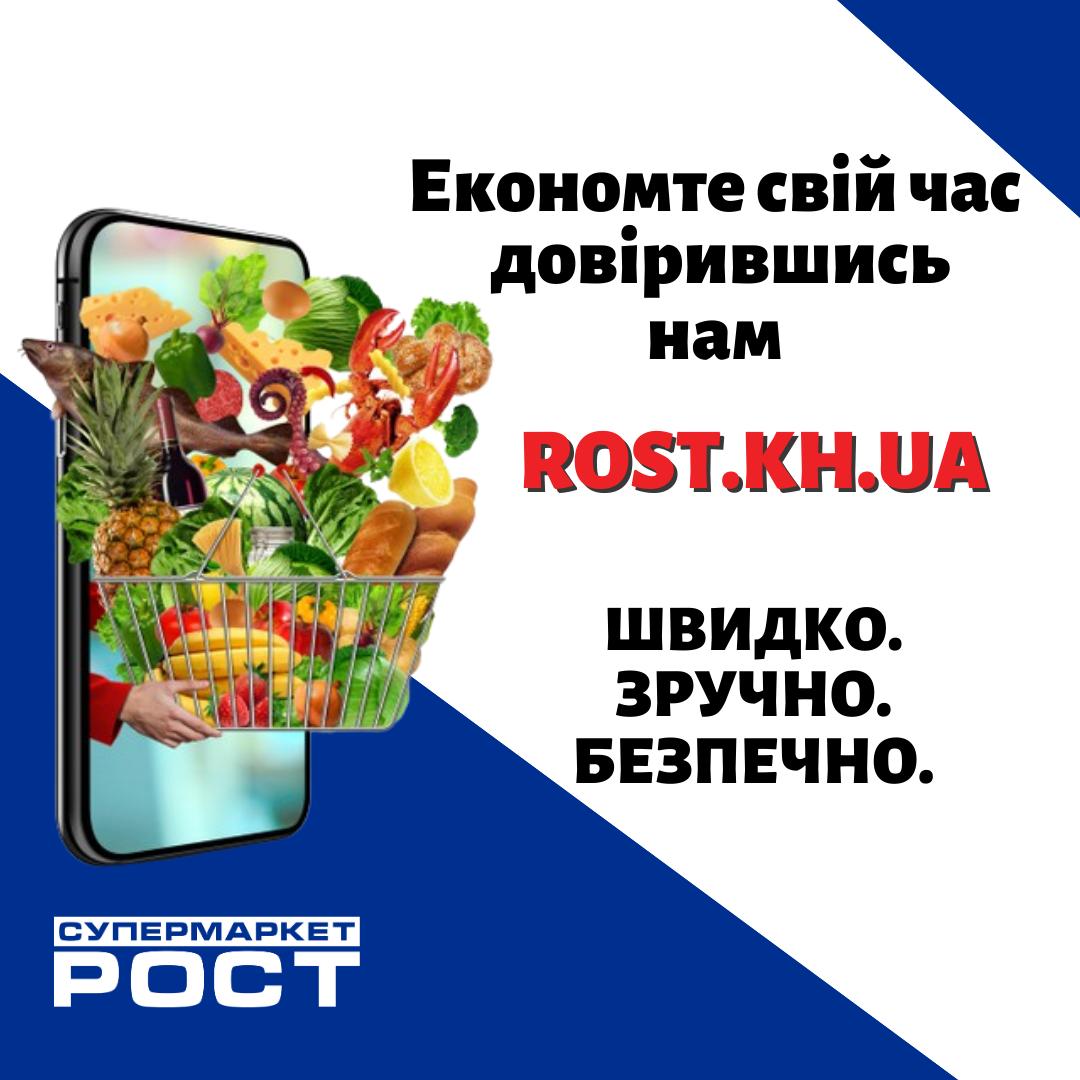 Доставка продуктов питания в Харькове, фото-1