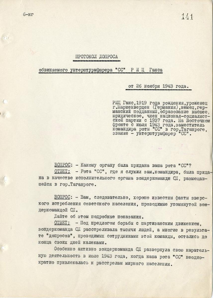 Харьковский процесс. Как проходил первый суд в мировой истории, когда судили за преступление против человечности, фото-7