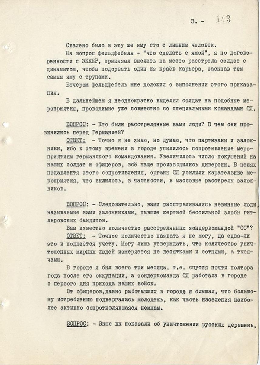 Харьковский процесс. Как проходил первый суд в мировой истории, когда судили за преступление против человечности, фото-10