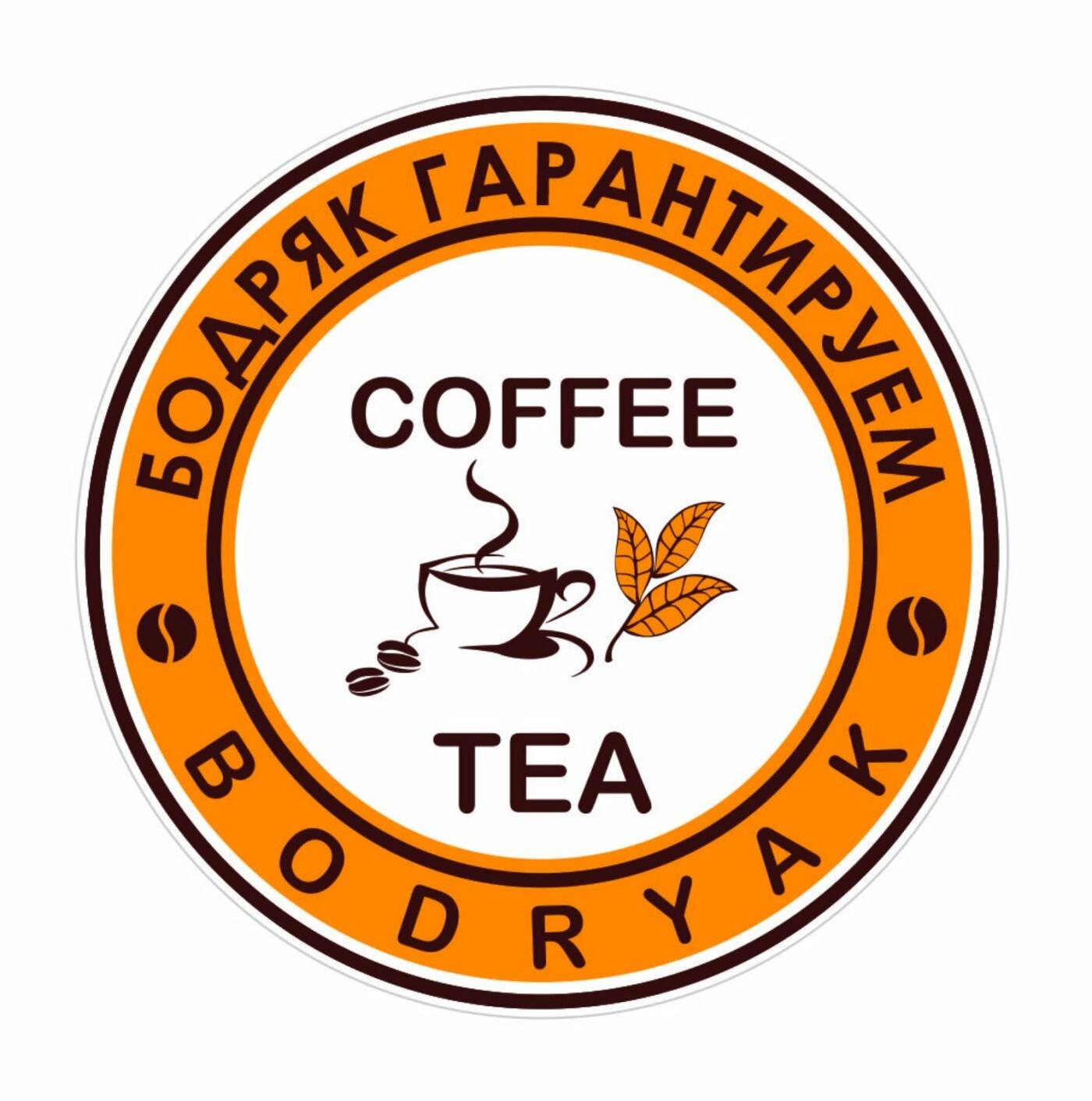 Доставка кофе и чая в Харькове , фото-1
