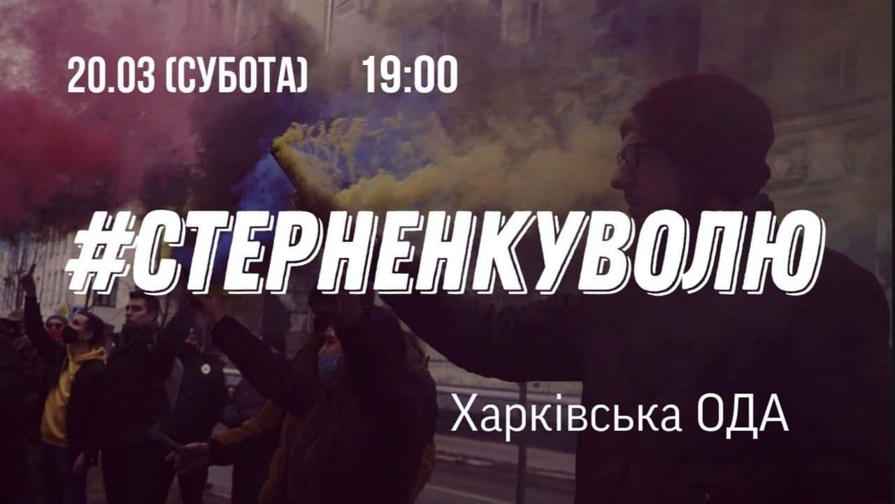 В Харькове пройдет новая акция протеста против приговора одесскому активисту Сергею Стерненко, - ФОТО, фото-1