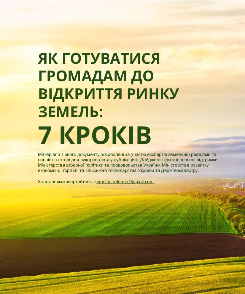 Як готуватися громадам Харківщини до відкриття ринку землі: 7 кроків , фото-1