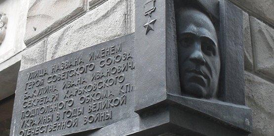 Как харьковчане боролись с нацистами во время Второй мировой войны: трагическая история городского подполья, - ФОТО, фото-4