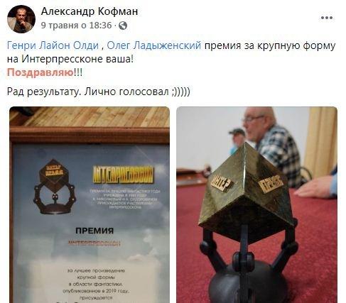 Харьковские писатели «Генри Лайон Олди» получили российскую премию и поблагодарили за голос известного боевика «ДНР», - ФОТО, фото-5