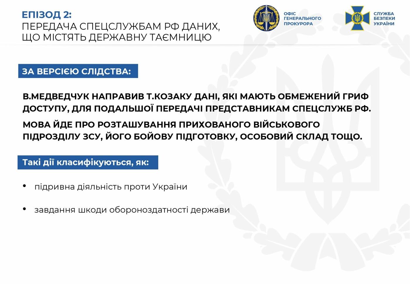 Передача секретных данных о ВСУ и разграбление ресурсов в Крыму: СБУ рассказала подробности подозрения в госизмене Медведчука, - ФОТО, ВИДЕО, фото-5
