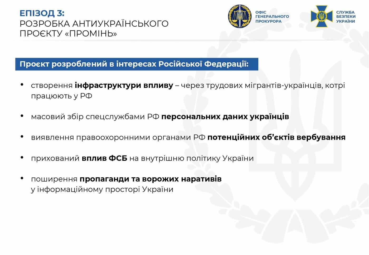 Передача секретных данных о ВСУ и разграбление ресурсов в Крыму: СБУ рассказала подробности подозрения в госизмене Медведчука, - ФОТО, ВИДЕО, фото-6