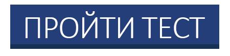 Курсы английского в Харькове для детей и взрослых. Пройди тесты на знание английского, фото-2